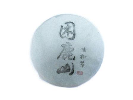 2014 Kun Lu Shan Raw Puerh