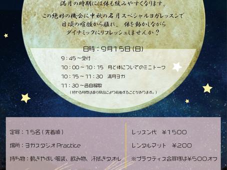 『満月ヨガ』イベントのお知らせ
