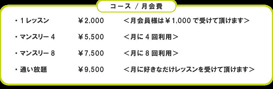 価格表改変.png