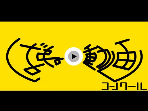 二次審査ネタ動画掲載開始!!