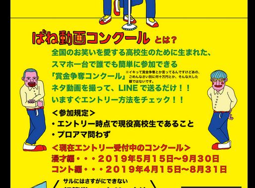 第3回ばね動画コンクール〜漫才編〜エントリー詳細