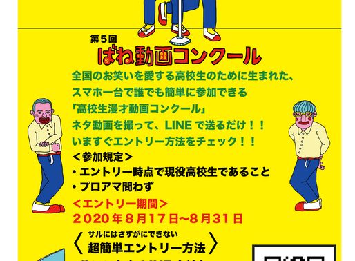 第5回ばね動画コンクール開催決定!!