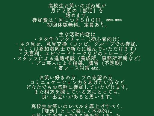 部活のお知らせ(9月26日18時〜)