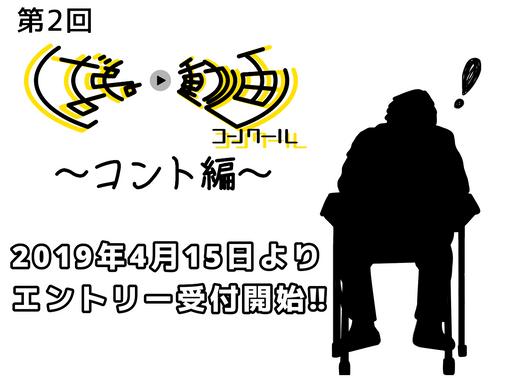 【第2回ばね動画コンクール~コント編~】本日よりエントリー開始