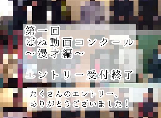 エントリー受付終了【第一回ばね動画コンクール〜漫才編〜】