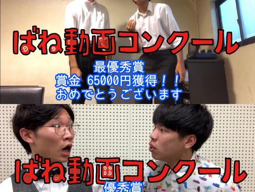 【第3回ばね動画コンクール結果発表】