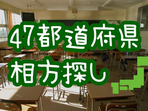 新機能「47都道府県相方探し」登場!!
