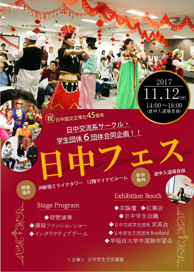 11月12日(日)日中フェス開催!!
