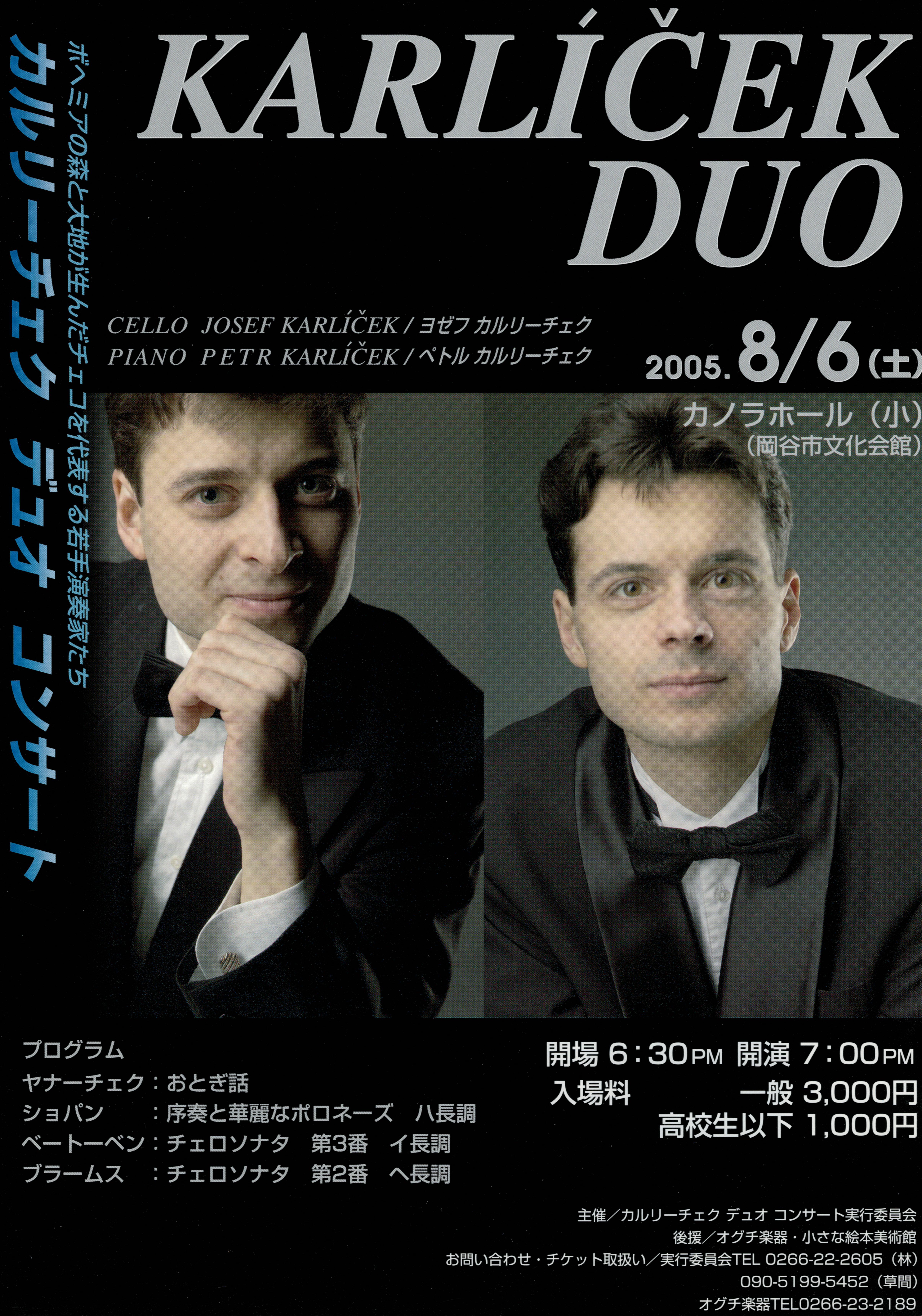 Karlicek Duo