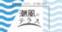 潮風ロゴのぼり用_page001.jpg