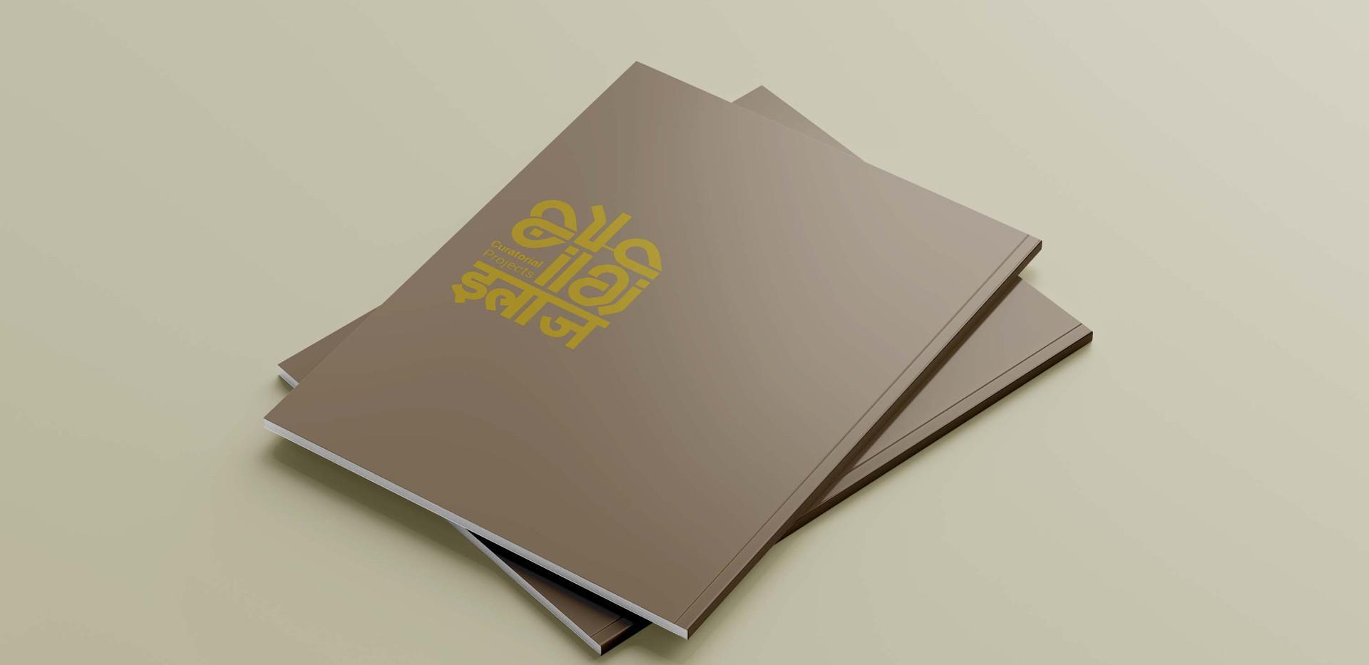Ilaj Booklet.jpg