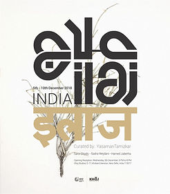 Ilaj Project Poster.jpg