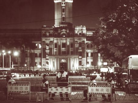散記 | 圍城台北