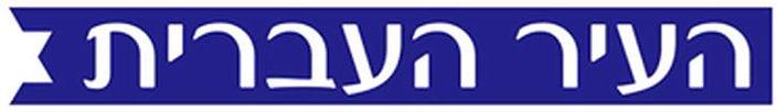 בחירות למועצת עיריית תל אביב מאי גולן בחירות לעיריית 2013