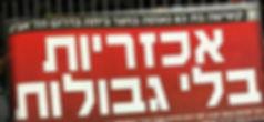 זכויות נשים בדרום תל אביב