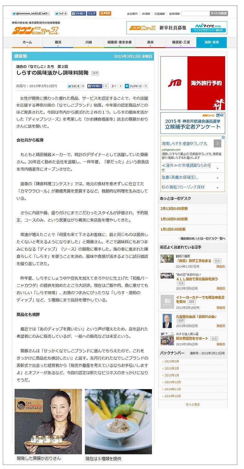 タウンニュース記事-2