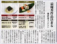 料理コンテストの記事