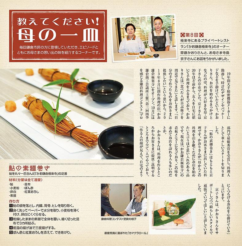 JCN鎌倉記事