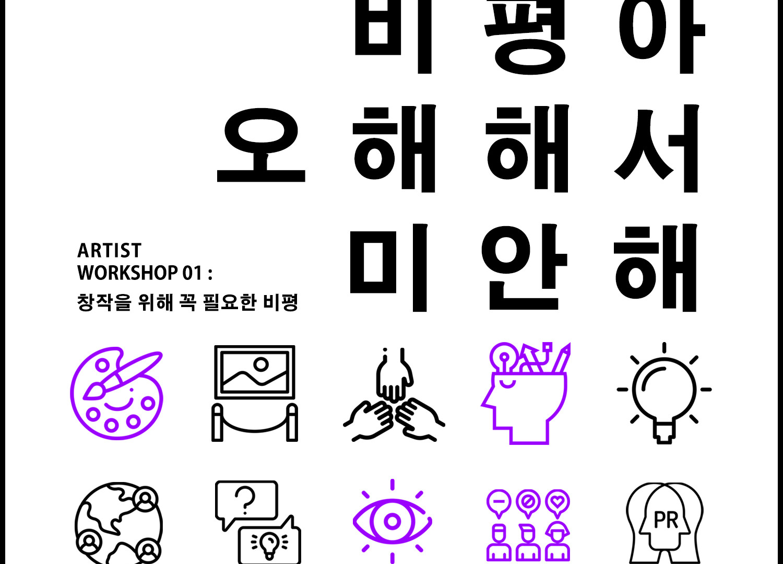 artist workshop 01 :