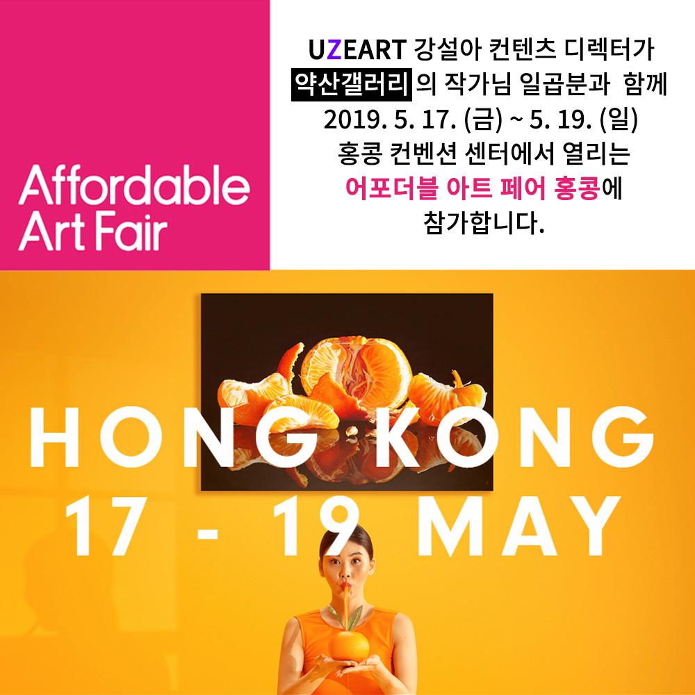 2019 어포더블 아트페어 홍콩 참가