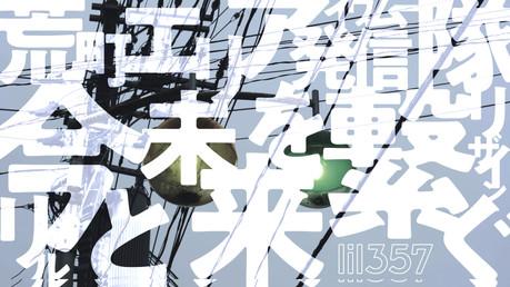 『終わりから始まる』荒町エリア発信隊〜今と未来を繋ぐ〜