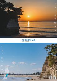 七ヶ浜町観光ポスター『自然の美術館と音楽堂』