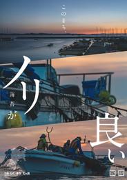 七ヶ浜町産業ポスター『ノリが良い』