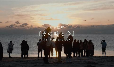 七ヶ浜町『その時と今』