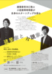 200229_AokiOkazaki_startup_EVENT_A4.jpg