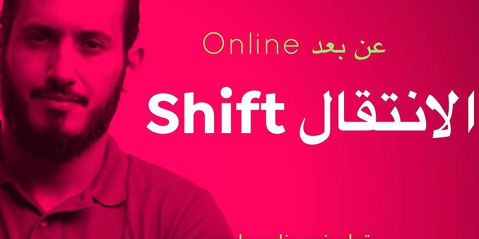 الانتقال Shift  الدفعة التاسعة ( عن بعد )