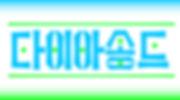 다이아_엽서-01.jpg