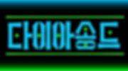 다이아_엽서-02.jpg