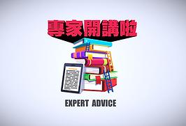 Expert Advice.PNG