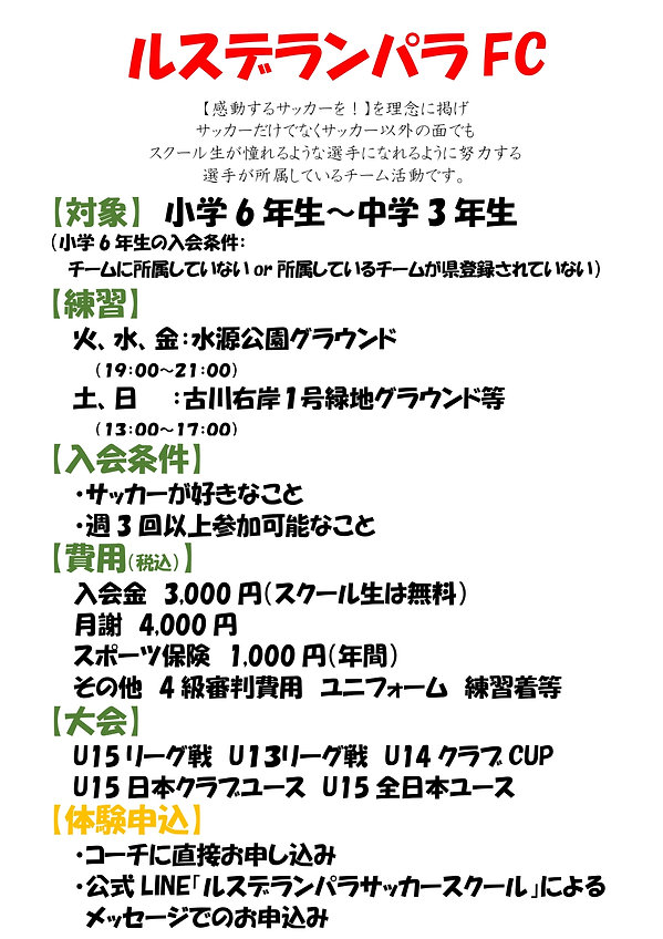 LINE公式アカウント宣伝用(ルスデランパラFC)_page-0001.jpg