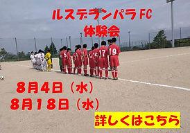 体験会_page-0001.jpg