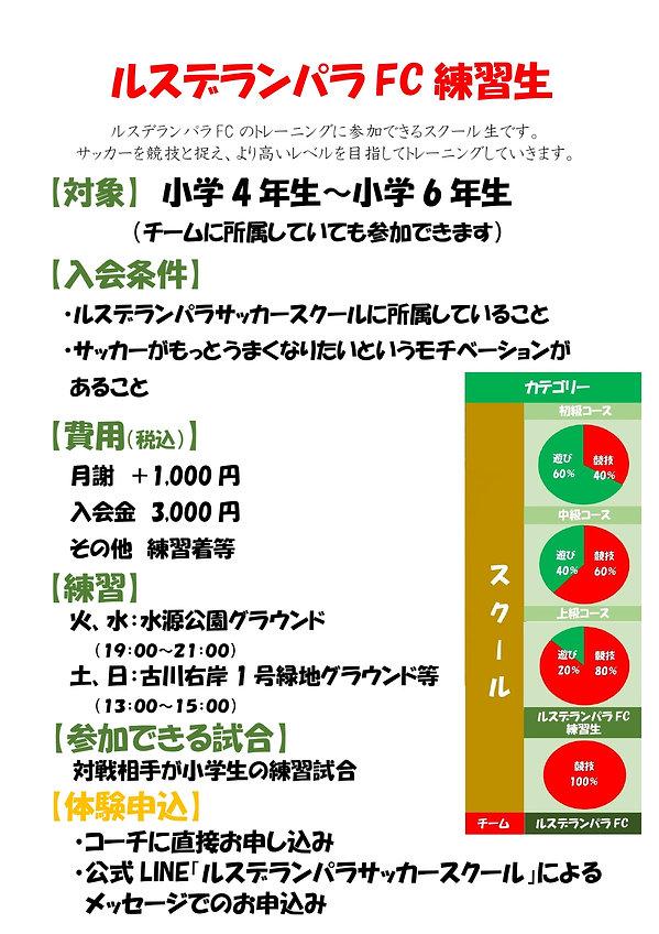 LINE公式アカウント宣伝用(ルスデランパラFC練習生)_page-0001.j