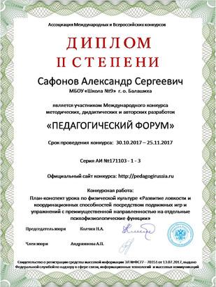 Диплом. Сафонов Александр Сергеевич.jpg