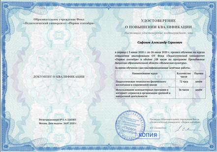 Курсы повышения квалификации 2020 г.