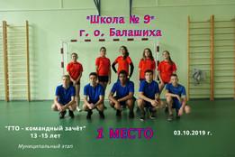 """Команда """"Школа № 9""""(г. о. Балашиха)."""