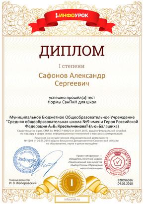 Диплом проекта infourok.ru №828096586.jp