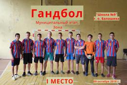 """Команда """"Школа №9"""" (Балашиха)"""
