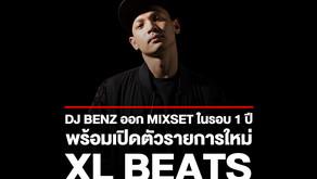 DJ BENZ เปิดตัวรายการใหม่ พร้อมปล่อย Mixset ในรอบ 1 ปี