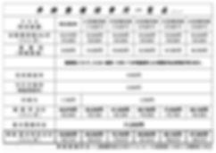 ■ 2019-08-16 ■ ㈱オートサルーン羽山 ■ 車検整備諸費用-01 ■