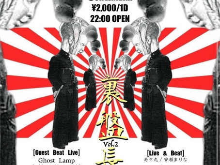 【Ghost Lamp Beat Live】 11/17(Tue) 裏盤長@渋谷Organbar