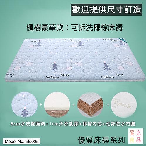 (包運費) 可拆洗 小童床褥 兒童床墊 杜邦防水內膽  嬰兒乳膠椰棕床褥 (可訂造尺寸)(約10至15日送到)