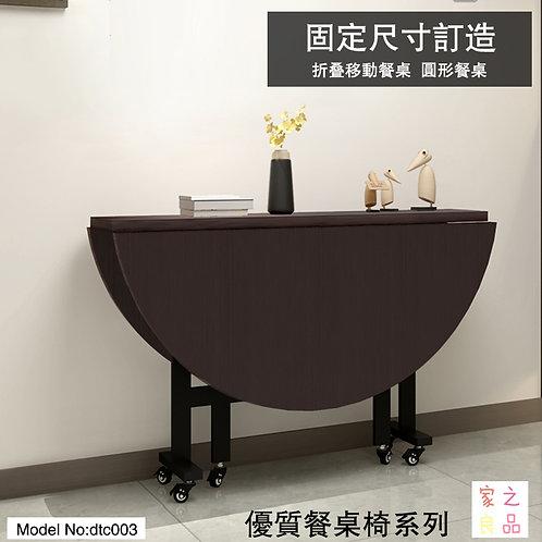 (包運費)折叠移動餐桌  圓形創意客廳餐桌 不可定製 (需要自己組裝)(約14至22日送到)