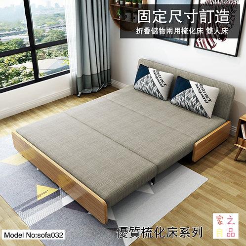 (包運費)梳化床兩用雙人床 可折叠儲物梳化床 不可定製 (需要自己組裝)(約22至30日送到)