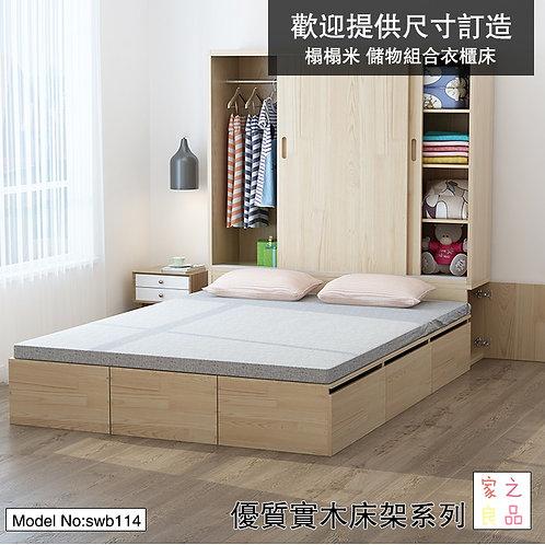 (包運費)榻榻米床衣櫃一體實木帶櫃子 儲物組合衣櫃 尺寸可定製 (需要自己組裝)(約12至14日送到)