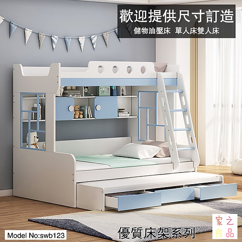 (包運費)掛梯高低床 帶三抽櫃床子母床 雙層油壓床 兒童床 尺寸可定製 (需要自己組裝)(約10至17日送到)