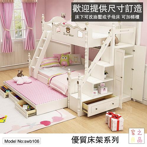 (包送貨)三抽櫃桶 子母床 或油壓床 可加梯櫃 尺寸不可訂做 (可加錢安排師傅安裝)(約27至34日送到)
